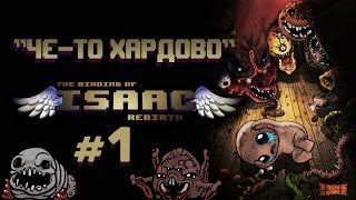 The Binding of Isaac: Rebirth #1: Че-то хардово...