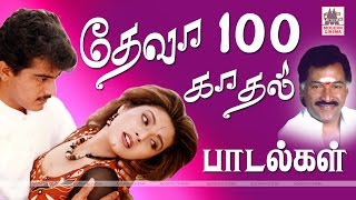 Deva 100 love songs தேனிசை தென்றல் தேவாவின் 100 காதல் பாடல்கள்