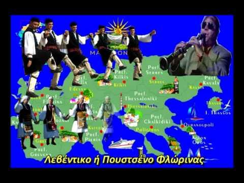 Λεβέντικο ή Πουστσένο Φλώρινας-Γιαννάκης Music Videos