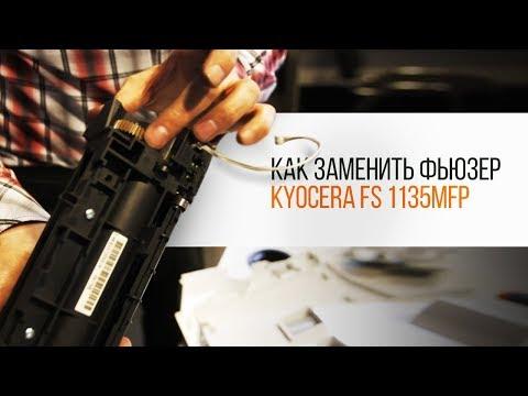 Как заменить фьюзер в Kyocera FS 1135MFP | Секреты сервиса