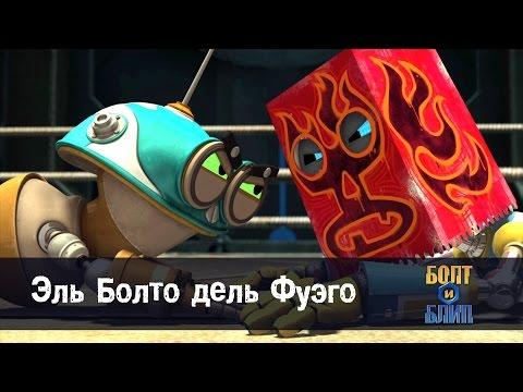 Роботы Болт и Блип - Эль Болто дель Фуэго – мультфильм про роботов для детей – серия 11