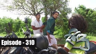 Sidu | Episode 310 13th October 2017