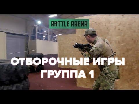 1. Отборочные игры BattleArena [Группа 1]