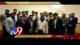 ATA and TATA committee members conference    American Telugu Convention    Dallas