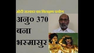 अनु० 370 बना भस्मासुर: मोदी सरकार का विलक्षण प्रयोग/डॉ ए के वर्मा