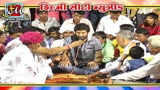 Download Gaman Santhal | Gujarati Ragadi & Halariya | Ramel No Hero | Live VIDEO | RDC Gujarati 3Gp Mp4