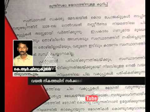 "Kerala Government sabotage "" Nel vayal neerthada samrakshana niyamam""  Asianet News Exclusive"