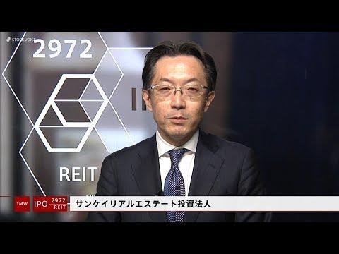 サンケイリアルエステート投資法人[2972]REIT IPO