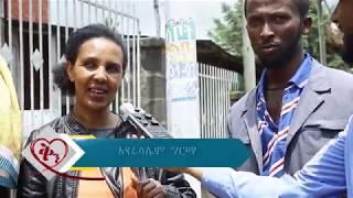 Ethiopia :Qin Leboch (ቅን ልቦች) Tv show Ep 24 Part 1