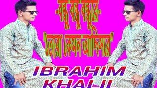 Bondhu bondhu bondhure tora kemon achis re,,, বন্ধু বন্ধু বন্ধুরে তোরা কেমন আছিসরে,,