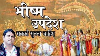भीष्म ने महाभारत के अंत मे क्या दिया युधिष्ठिर को ज्ञान || Acharya Sri Rajan Dixit ji- 8178976990