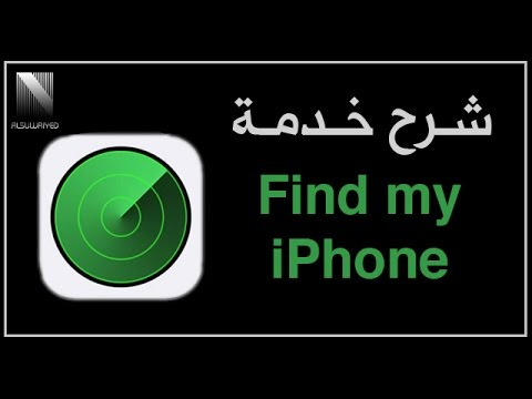 شرح خدمة العثور على الآيفون Find my iPhone