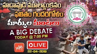 Telangana Inter Result 2019 Controversy | Students Protest In Front Of Inter Board  LIVE