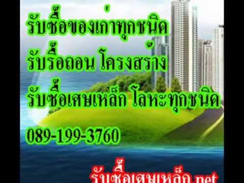รับซื้อเศษเหล็กราคาสูง 0891993760 ถึงที่.wmv