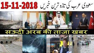 Saudi Arabia Latest News Today Urdu Hindi | 15-11-2018 | Saudi King Salman | Muhammad bin Slaman