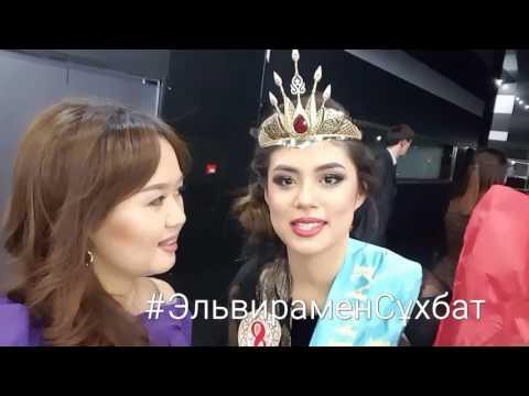 Қазақ аруы-2017 - Асанова Нұргүл