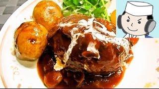 Bom Hamburg Steak♪ ~for my daughter~ 爆弾ハンバーグ♪