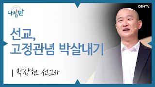 선교, 고정관념 박살 내기 - 박상현 선교사