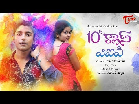 10th Class VIP | Telugu Short Film 2018 | By Naresh Bingi | Teluguone TV