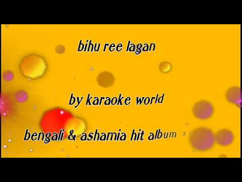 Bihu re lagan -popular assamese album karaoke