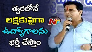 Minister KTR and Nayini Narasimha Reddy Inaugurates ITI College in Sircilla Today | NTV