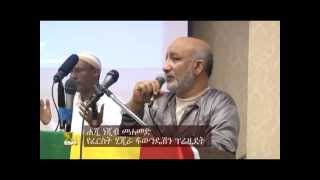 ESAT Special report on the First Hijrah Unity