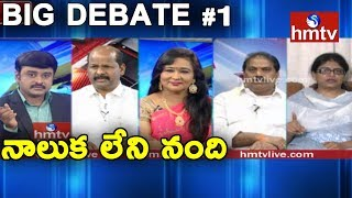 Big Debate On Nara Lokesh Comments | Nandi Awards Issue | Big Debate #1  | hmtv News
