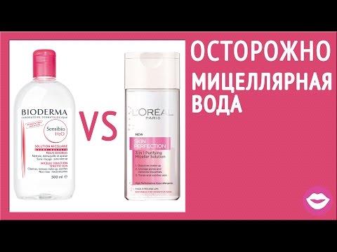 Страшная правда о Мицеллярной воде L'Oreal!!! vs Bioderma... | Dasha Voice