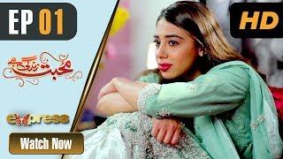 Pakistani Drama   Mohabbat Zindagi Hai - Episode 1   Express Entertainment Dramas   Madiha