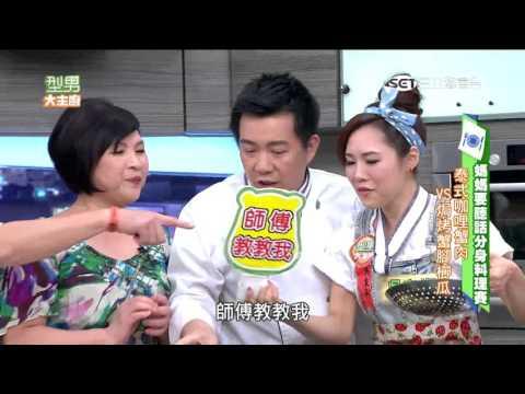 台綜-型男大主廚-20160418 媽媽要聽話!分身料理大賽!!