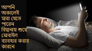 সাবধান!।।বিছানায় শুয়ে মোবাইল টিপাটিপি করবেন না ।।Ruposhi Bangla tv।।