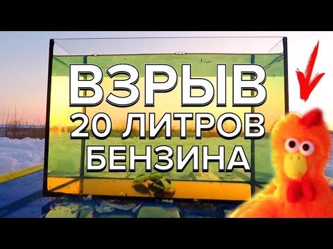 🔥 🔥 🔥 ЭПИЧНО ВЗОРВАЛИ АКВАРИУМ БЕНЗИНА С КУРИЦЕЙ / Chicken BIG Explosion on aquarium.