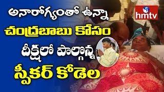 సెలైన్ బాటిళ్లతో స్పీకర్ కోడెల దీక్ష | TDP Leaders Dharma Porata Deeksha | AP  | hmtv