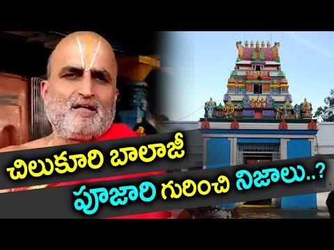 చిలుకూరి బాలాజీ పూజారి గురించి మీకు తెలియని నిజాలు || Facts About Chilkur Balaji Priest || Sumantv