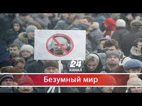 Безумный мир. Путин-шапито и госпереворот в России: а вдруг?!