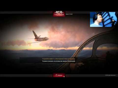 War Thunder Полетушки (Часть первая)