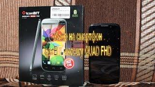 iconBIT mercury QUAD FHD 32GB обзор на смартфон android 4.2