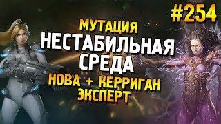 Star Craft 2: LOTV Мутация: Нестабильная среда ★ Нова + Керриган (Эксперт) ★ #254