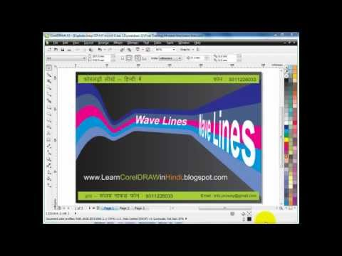 Learn CorelDraw in Hindi- 17- wave lines