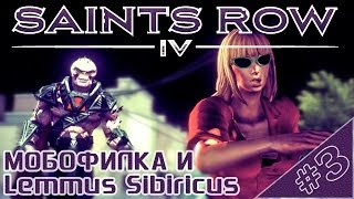 Сосем и засасываем - Мира vs Saints Row 4 #3 [co-op Мобофилка и Lemmus Sibiricus]