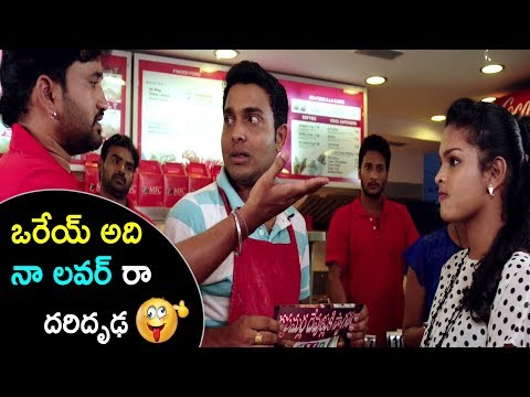 ఒరేయ్ అది  నా లవర్ రా  దరిదృఢ | 2018 Telugu Latest Movie Scene | Telugu Cinema