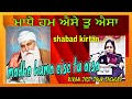 Shabad Gurbani - hum aise tu aisa