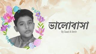 Valobasha Song    Love    Vocal Version    Saad Al Amin    Thanks to IQBAL HJ