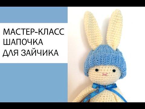 Мастер класс по вязанию зайца крючком