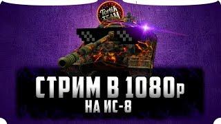 WoT Blitz Stream в 1080p на ИС-8  3 октября в 19:00 по Мск