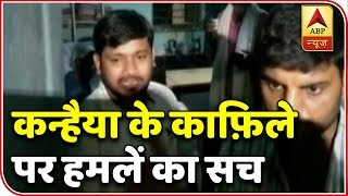 Kanhaiya's Convoy Attacked In Bihar's Begusarai | ABP News
