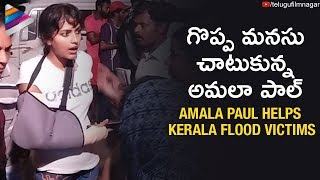 Amala Paul Helps Kerala Flood Victims | Kerala Floods | #KeralaFloodRelief | Telugu FilmNagar