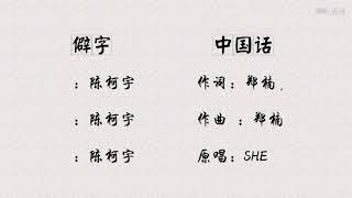 当【生僻字】遇上SHE【中国话】!意外的好听!