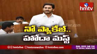AP CM YS Jagan Speech Over AP Special Status In Assembly Session 2019 | hmtv