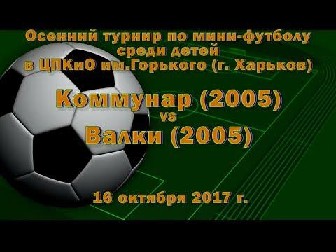 Валки (2005) vs Коммунар (2005) (16-10-2017)